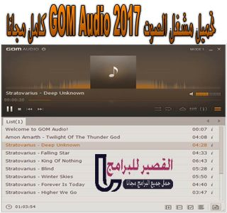 GOM Audio 2017