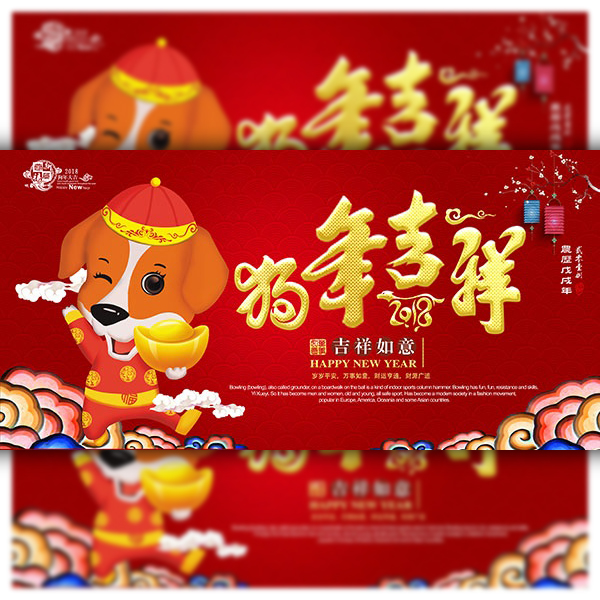 Chinese New year Year of the Dog auspicious Free PSD poster design