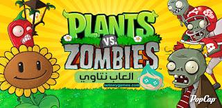 http://www.netawygames.com/2016/08/Download-plants-vs-zombies-free.html