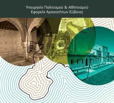 Εγκαίνια στο νέο Αρχαιολογικό Μουσείο Χαλκίδας
