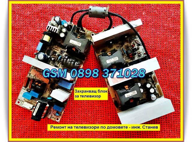Ремонт на телевизори в София, инверторна платки, Ремонт на телевизори по домовете, Ремонт на телевизори, Ремонт на телевизори в събота и неделя,  майстор, техник, телевизионен техник, сервиз за телевизори, инж. Станев  CRT, LCD, LED, TFT