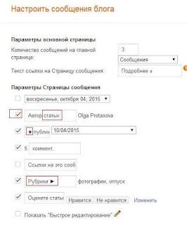 Изменить параметры сообщения в blogger
