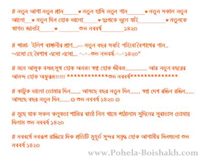 Pohela boishakh kobita Bangla 2016