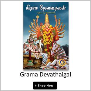 Grama Devathaigal