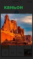 изображение каньона