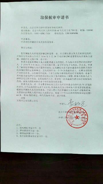 """中国民主党迫害观察员:无锡""""413大抓捕事件""""公安和检察机关拒绝为朱丙泉变更强制措施 又有4人遭传唤"""