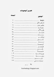كتاب 24 شخصية سياسية هزت البشرية