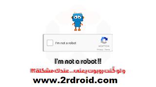 كل ما تود معرفته حول كاباشتا i'm not robot