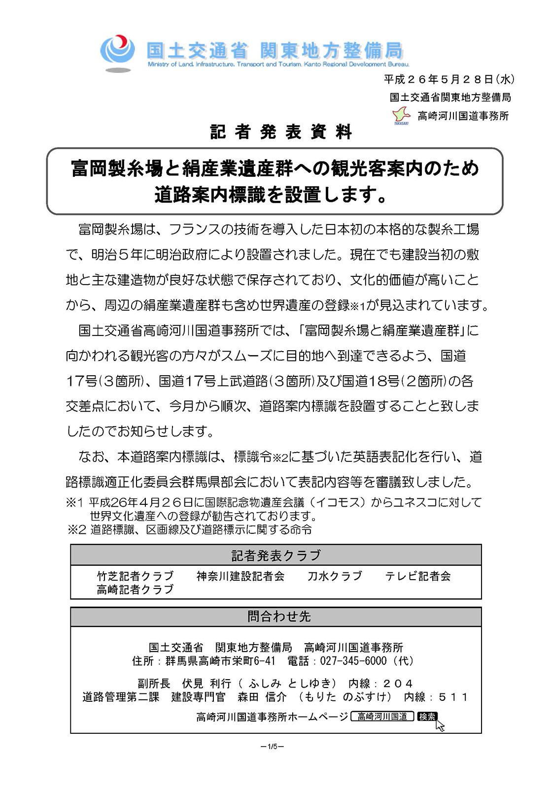 富岡製糸場と絹産業遺産群道路標識設置