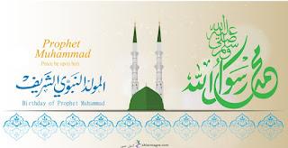 صور المولد النبوي الشريف 2020-1442 محمد رسول الله