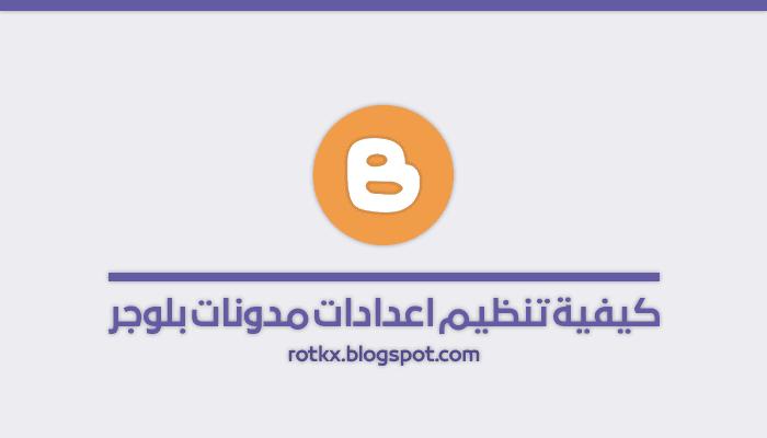 كيفية تنظيم اعدادات مدونات بلوجر