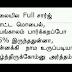 Tamil Kavithai | Funny Kavithaigal Images