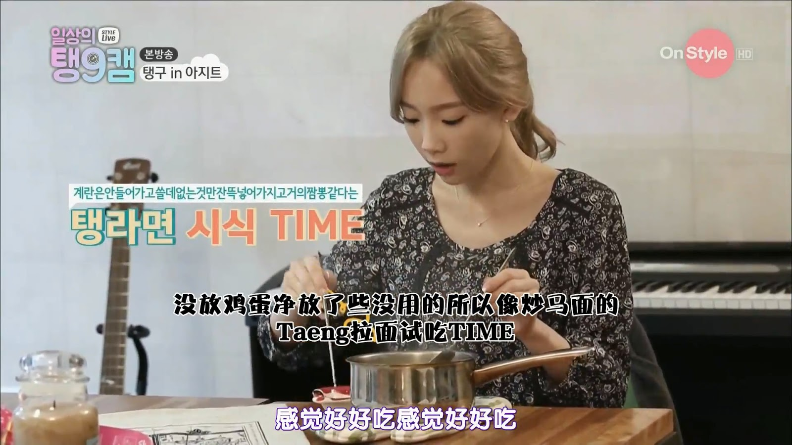 日常的Taeng9cam 泰妍