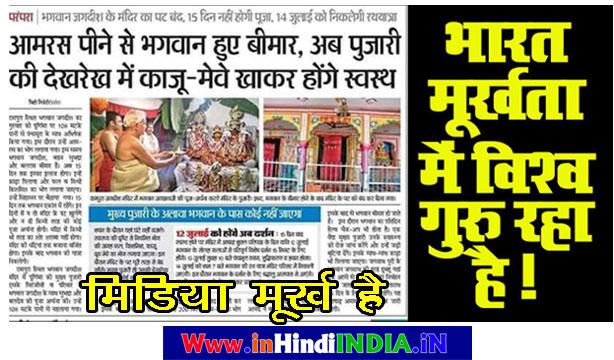 मुर्खता को बढ़ावा देने में भारतीय मीडिया का प्रमुख दिमाग है