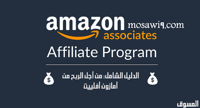 Amazon Affiliate Mosawi9