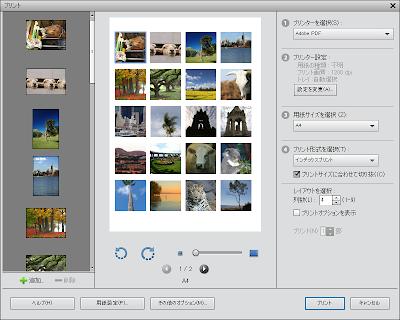 画像 pdf コンタクトシート