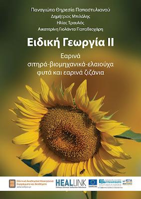 Δωρεάν γεωργικά και γεωπονικά βιβλία