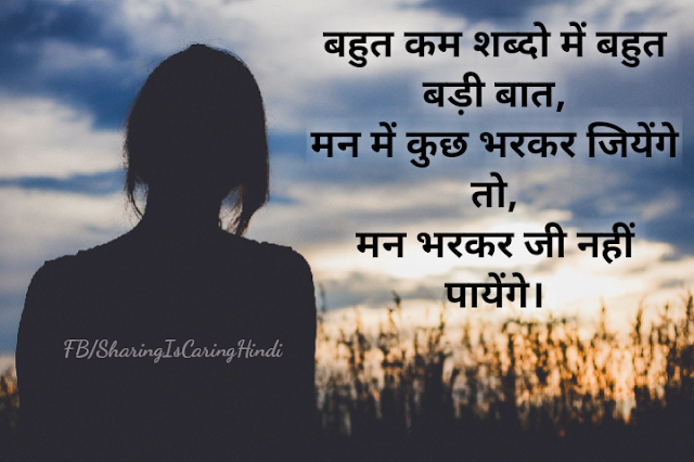 Anonymous Hindi Quotes on Sad, Emotional, Emotions, Life,
