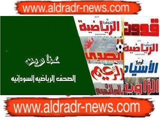 ابرز عناوين الصحف الرياضية السودانية الصادرة اليوم الاربعاء 18مايو2016