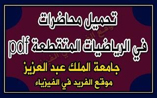 محاضرات في الرياضيات المتقطعة pdf جامعة الملك سعود، كتب رياضيات عربية ومترجمة بروابط تحميل مباشرة مجانا