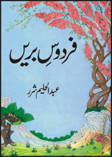 firdous e bareen pdf, firdous e bareen pdf download, firdous bareen pdf, firdous e bareen novel pdf free download, firdous bareen novel pdf, firdous bareen urdu novel pdf, firdous e bareen novel, firdous e bareen novel pdf free download, firdous iblees novel, firdous e bareen novel online reading, firdous bareen novel, firdous e bareen novel download, firdous e iblees novel pdf free download, firdous e bareen book, firdous bareen urdu novel free download, firdous e iblees novel free download, firdous bareen novel in urdu, firdous e bareen novel in urdu, firdous bareen urdu novel pdf, abdul haleem sharar, abdul haleem sharar pdf, abdul haleem sharar books, abdul haleem sharar novels, abdul haleem sharar novels pdf, books of maulana abdul haleem sharar, firdous bareen by abdul haleem sharar, salman farsi by abdul haleem sharar, urdu novels by abdul haleem sharar, abdul haleem sharar in urdu, abdul haleem sharar books list, abdul haleem sharar books pdf, abdul halim sharar books, abdul haleem sharar novels download, firdous e bareen by abdul haleem sharar, abdul halim sharar lucknow, abdul haleem sharar novels list, maulana abdul haleem sharar, abdul halim sharar novels, novels of abdul haleem sharar, books of abdul haleem sharar, biography of abdul haleem sharar, abdul halim sharar pdf, abdul haleem sharar risala, abdul halim sharar rekhta, abdul halim sharar wiki,