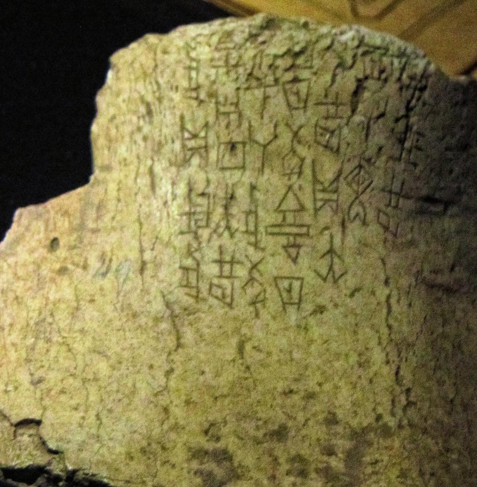 Fragmento de um osso usado como oráculo por xamãs na China antiga