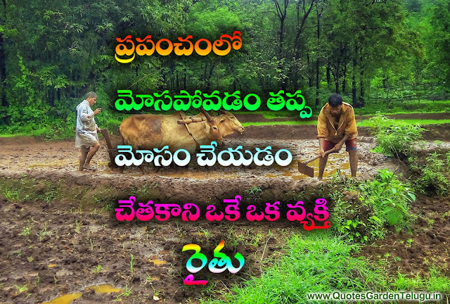 telugu farmer sad quotes hard work images best inspiring truth pictures