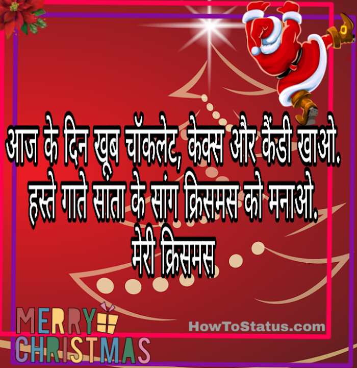 Happy Merry Christmas WhatsApp Status messages in hindi