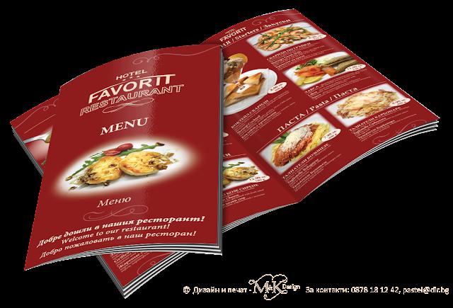 меню за хотел, менюта за стаите, хотелски менюта, шаблони за менюта,  меню А5, А4, ламинирани менюта снимки, меню за бар, бистро, ресторантско, барово оборудване, дизайн на меню, печат на менюта, печатница за менюта, изработка на менюта, образец на меню, подредба на меню за ресторант, изработка на менюта, дизайн на меню, печат на менюта, бар оборудване, принтиране, отпечатване, печатане на менюта