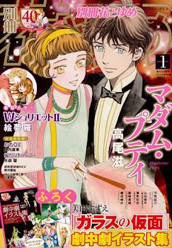 Madame Petit de Shigeru Takao