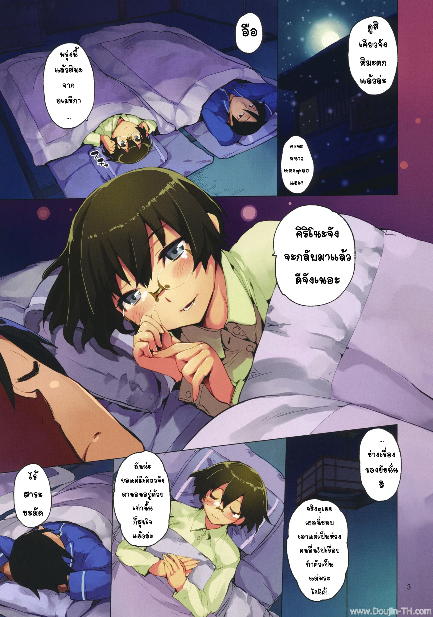 นอนไม่หลับ จับกดให้นอน - หน้า 1