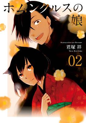 [Manga] ホムンクルスの娘 第01-02巻 [Homunkurusu no Musume Vol 01-02] Raw Download