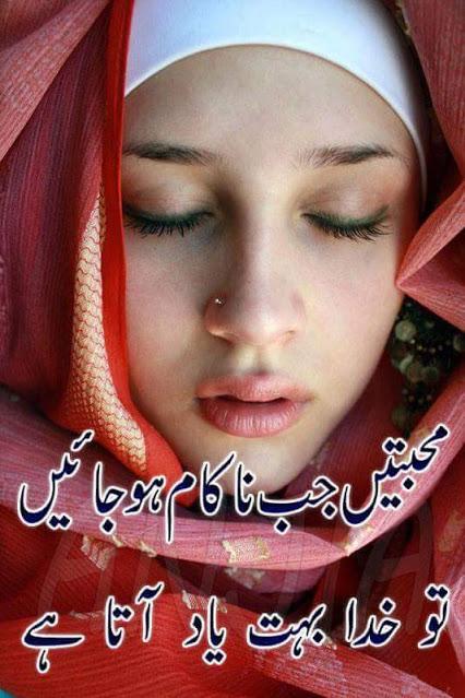 Urdu Poetry:اردوشاعری
