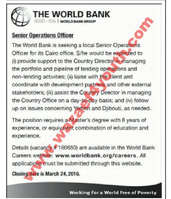 اعلان وظائف البنك الدولي World Bank 2016 في مصر منشور بجريدة الاهرام 07-03-2016