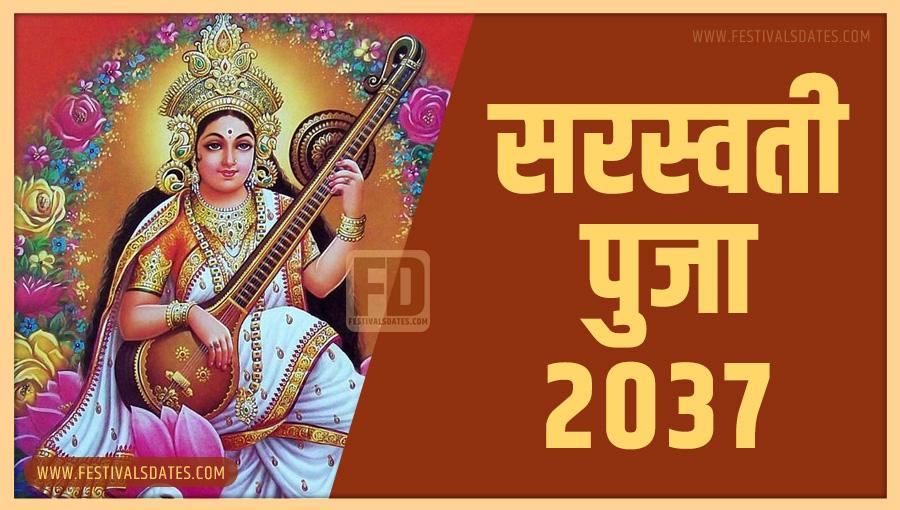 2037 सरस्वती पूजा तारीख व समय भारतीय समय अनुसार