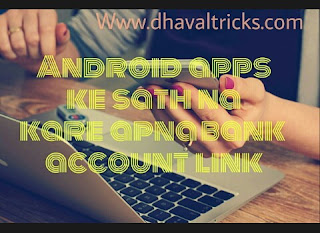 Android apps ke sath na kare apna bank account link