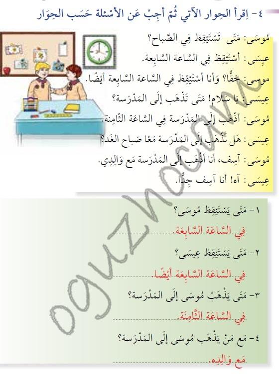 7 Sınıf Meb Arapça çalışma Kitabı Sayfa 12 Ders Ve çalışma