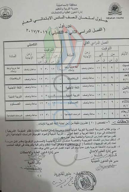 جدول إمتحانات ساتة إبتدائي إسماعيلية