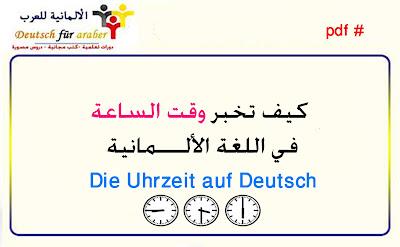 كيف تخبر  الوقت  في اللغة الألمانية  Die Uhrzeit