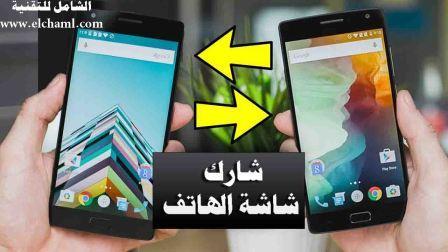 طريقة مشاركة شاشة هواتف الأندرويد باستخدام Inkwire