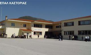 Εγκεκριμένες ειδικότητες για το ΕΠΑΛ Καστοριάς 2015-16