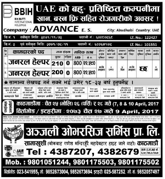 Jobs in UAE for Nepali, Salary Rs 22,590