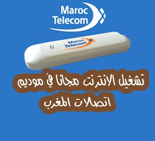 internet maroc telecom 3g
