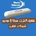 طريقة تشغيل الانترنت مجانا في موديمات اتصالات المغرب internet 3G Gratuit sur modem IAM
