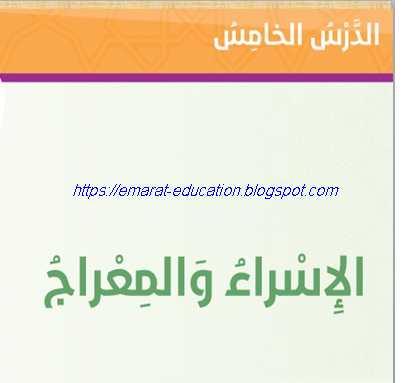 حل درس  الاسراء والمعراج تربية اسلامية للصف الخامس فصل اول 2020- التعليم فى الامارات