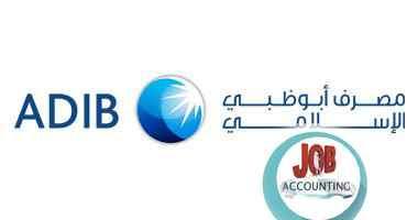 وظائف محاسبين - اعلان وظائف بنك  أبوظبي الإسلامي  للمؤهلات العليا 2018