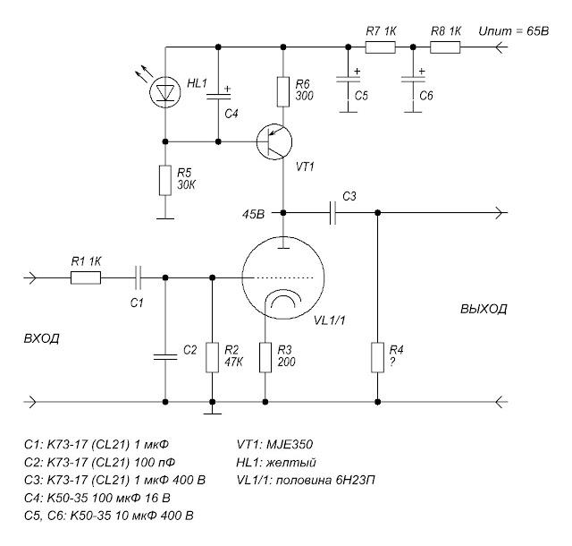 Схема лампового предварительного усилителя на лампе 6Н23П с источником тока в аноде