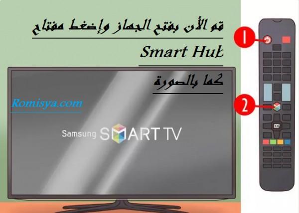 فتح Smart Hub