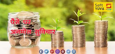 Money Quotes in Hindi पैसे पर सर्वश्रेष्ठ सुविचार