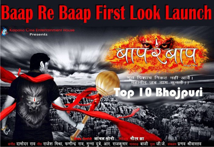 First look Poster Of Bhojpuri Movie Baap Re Baap Feat Gorav Jha, Anchal Soni, Umesh Singh Latest movie wallpaper, Photos